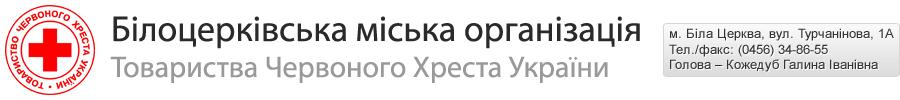 Білоцерківська міська організація Товариства Червоного Хреста України